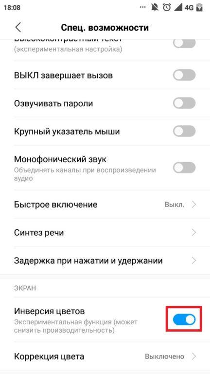 включить-инверсию-цвета-на-андроид.jpg