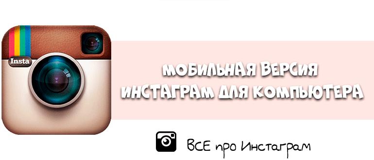 mobilnaya-versiya-instagram-dlya-kompyutera.png