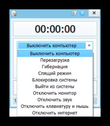 Protsess-ispolzovaniya-programmyi-dlya-ustanovki-taymera-otklyucheniya.png