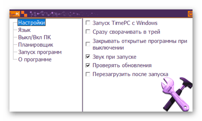 Protsess-ispolzovaniya-programmyi-dlya-otklyucheniya-programm-i-sistemyi-po-vremeni-1.png