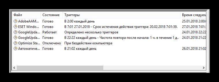 Protsess-poiska-podozritelnyih-zadaniy-v-okne-Planirovshhik-zadaniy-v-OS-Vindovs-8.png