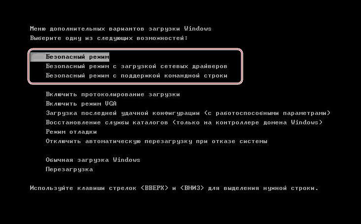 Protsess-perehoda-v-bezopasnyiy-rezhim-zagruzki-Vindovs-cherez-BIOS.png