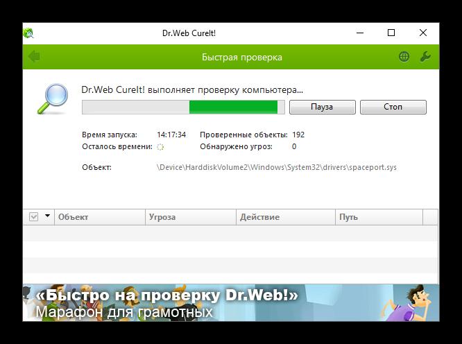 Protsess-proverki-kompyutera-na-nalichie-virusov-bez-antivirusa-s-pomoshhyu-Dr.Web-Cureit.png