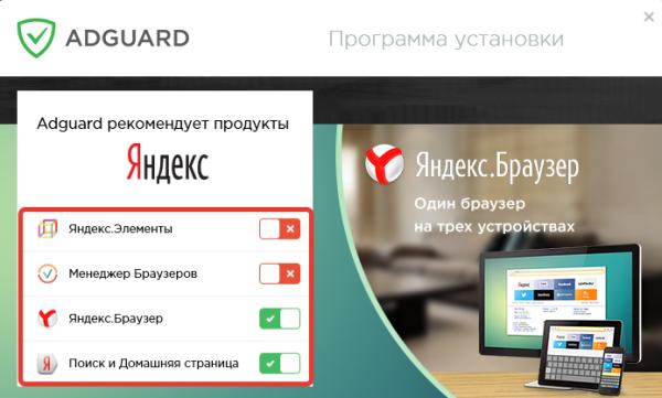 Как-включить-adguard-в-браузере-Яндекс.png