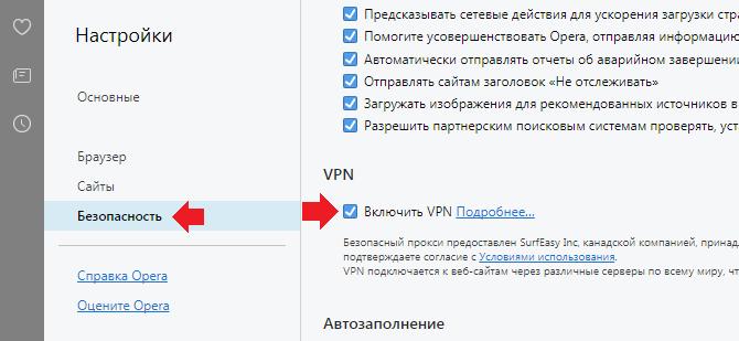kak-vojti-v-odnoklassniki-na-ukraine-v-obxod-blokirovki2.png