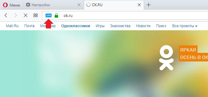 kak-vojti-v-odnoklassniki-na-ukraine-v-obxod-blokirovki3.png