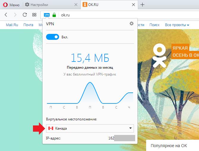 kak-vojti-v-odnoklassniki-na-ukraine-v-obxod-blokirovki4.png
