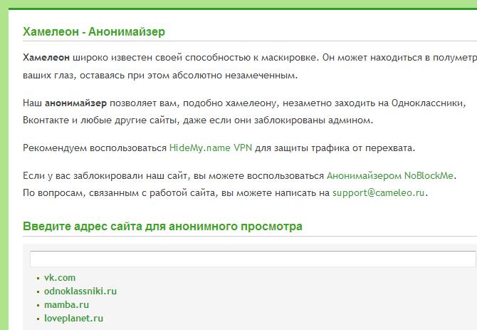 kak-vojti-v-odnoklassniki-na-ukraine-v-obxod-blokirovki7.png