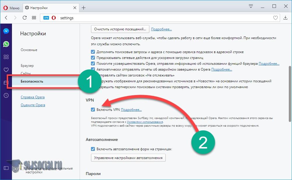 Vklyuchenie-Opera-VPN.png