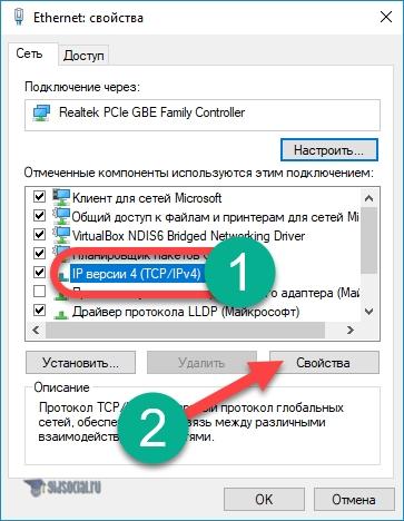 Svojstva-IPv4.png