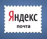 почта-Яндекс.jpg
