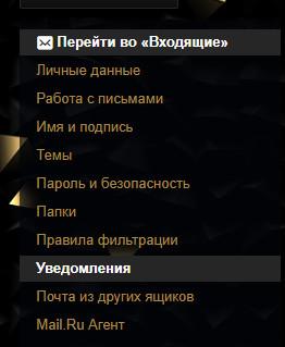 уведомления_настройка-12.jpg