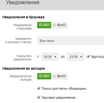 уведомления_настройка-21.jpg