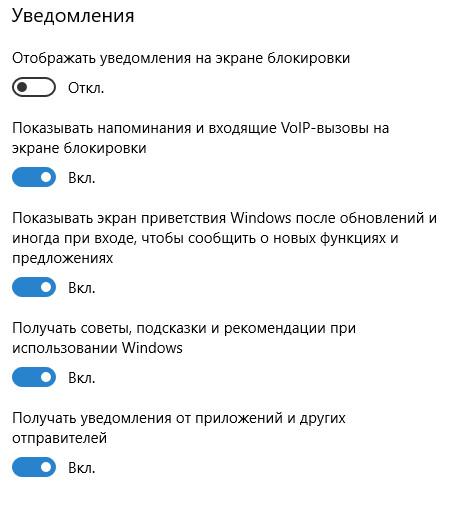 Параметры_уведомления-и-действия.jpg