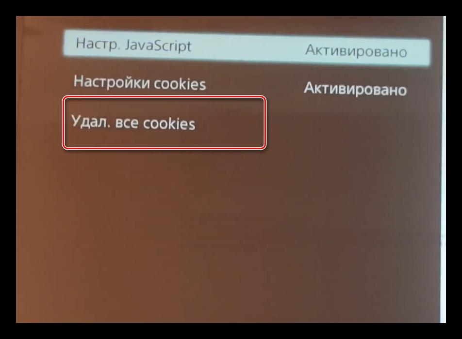 Udalit-cookies-veb-brauzera-dlya-resheniya-problem-s-YouTube-na-televizore-Sony.png