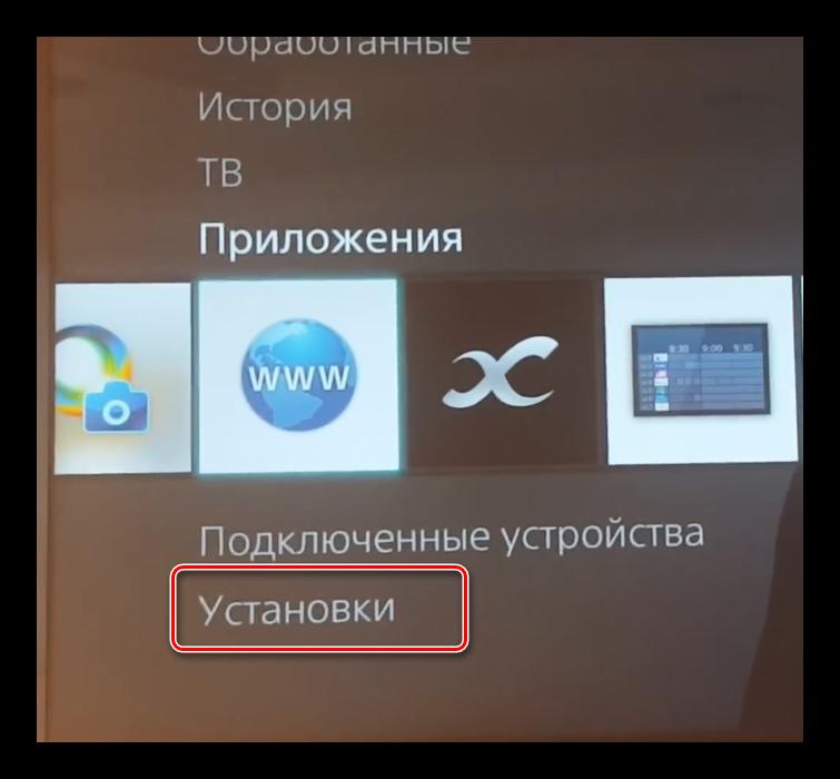 Otkryt-nastrojki-dlya-resheniya-problem-s-YouTube-na-televizore-Sony.png