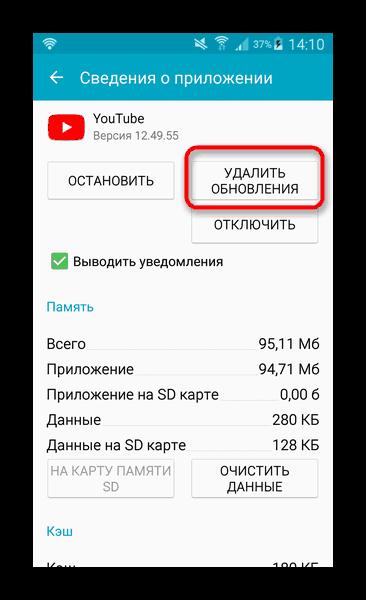 Udalit-obnovleniya-prilozheniya-klienta-Youtube.png