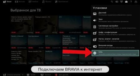 samart-tv-sony-bravia-6.jpg