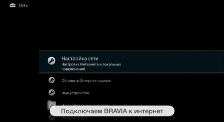 samart-tv-sony-bravia-5.jpg