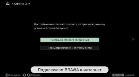 samart-tv-sony-bravia-4.jpg