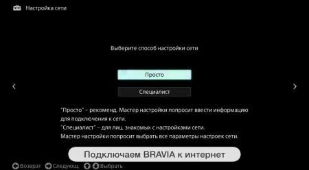 samart-tv-sony-bravia-3.jpg