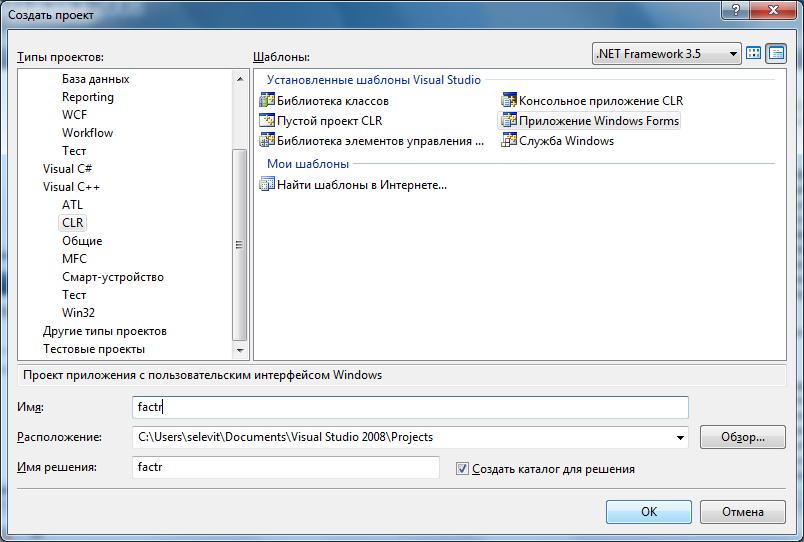 Создание проекта Visual Studio