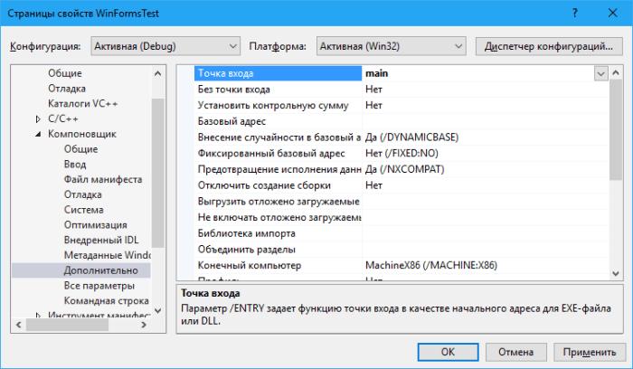 Точка входа в приложение Windows Forms на C++