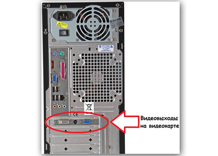 Videovyhody-na-videokarte-v-sistemnom-bloke.jpg