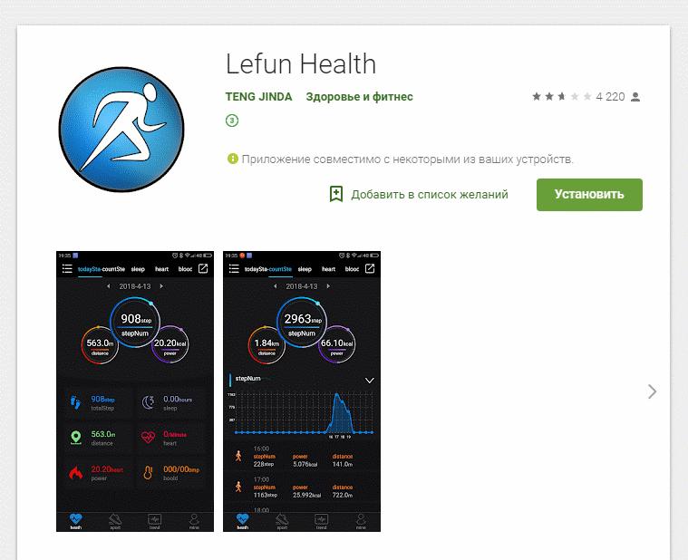 Lefun-Health.png