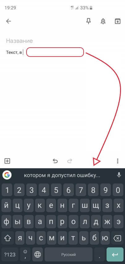 deleted-text-in-gboard.jpg