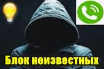 Blok-neizvestnyih.png