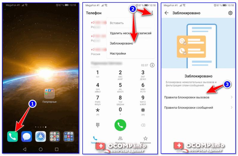 Pravila-blokirovki-vyizovov-1-800x523.png