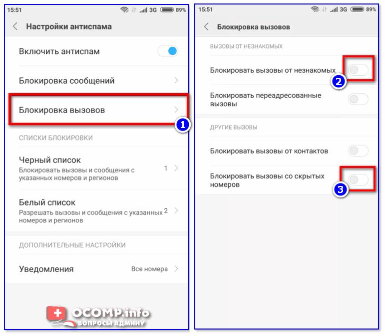 Blokirovat-vyizovyi-ot-neznakomyih-Xiaomi.png