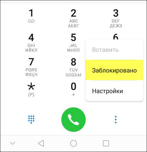 Huawei заблокированные номера телефонов