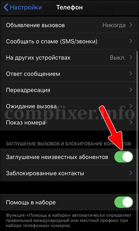 Заглушение неизвестных абонентов iPhone iOS 13