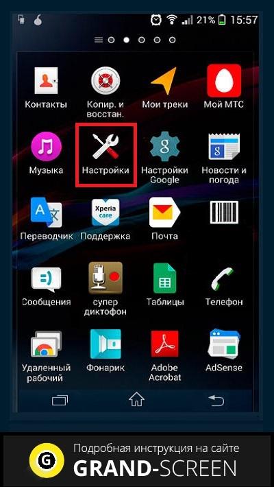 Kak-vklyuchit-dispetcher-zagruzki-Android.jpg