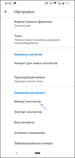 import-contacts-android.png