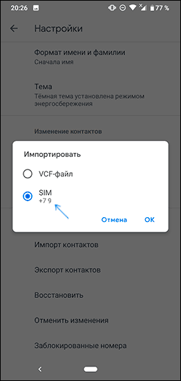 import-contacts-from-sim-android.png