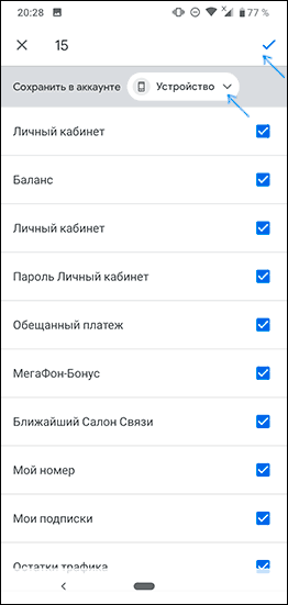 select-contacts-to-copy-from-sim-to-android.png