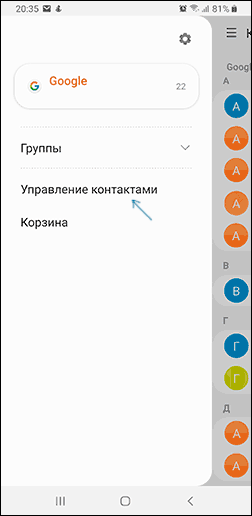 manage-contacts-samsung-galaxy.png