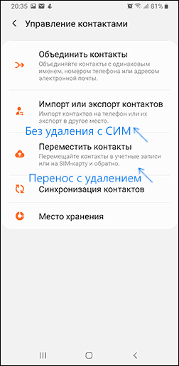 move-sim-contacts-to-phone-samsung.png