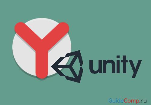12-06-unity-web-player-dlya-yandex-brauzera-0.jpg