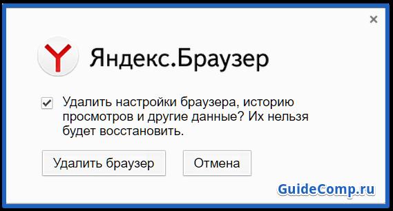 12-06-unity-web-player-dlya-yandex-brauzera-11.png