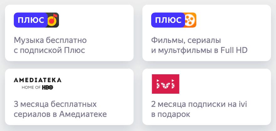 servisy-dlya-yandeks-stantsii.png