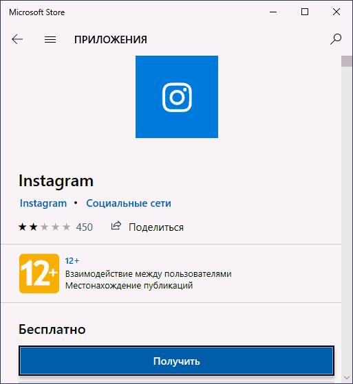 instagram-app-microsoft-store.png