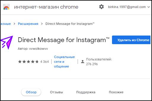prilozhenie-idirect-dlya-pk-instagram.png