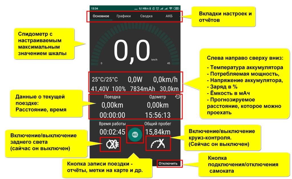 xiaomi-scooter-app-m365tools-1024x630.png