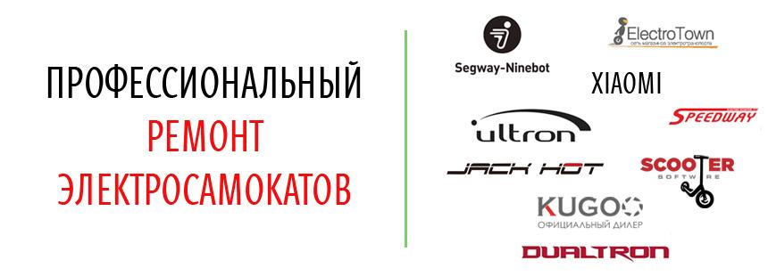 remont-elektrosamokatov-01.jpg