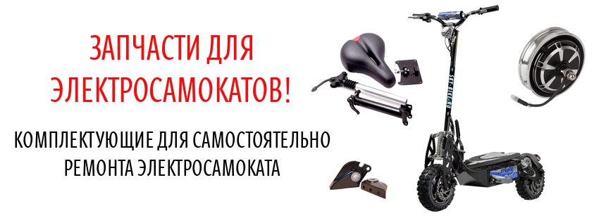 remont-elektrosamokatov-04.jpg