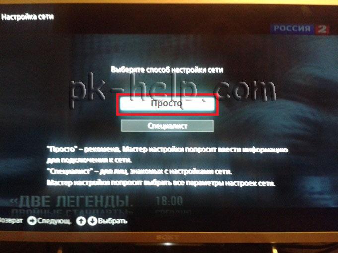 Smart-TV-Sony-5.jpg